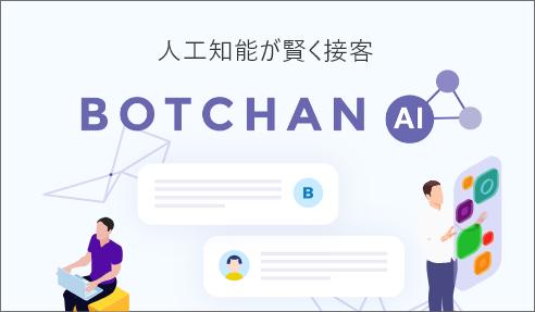 人工知能が賢く接客「BOTCHAN AI」