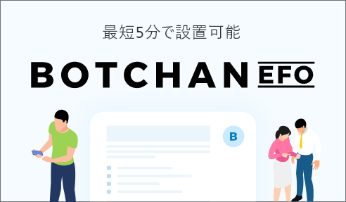 最短5分で設置可能「BOTCHAN EFO」