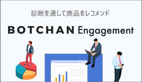 診断を通して商品をレコメンド「BOTCHAN Engagement」