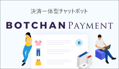 決済一体型チャットボット「BOTCHAN PAYMENT」