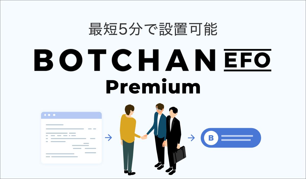 最短5分で設置可能「BOTCHAN EFO Premium」