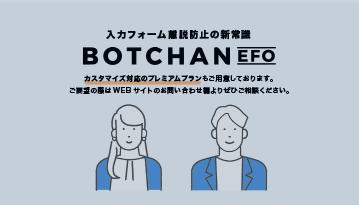 Botchan EFO 紹介動画